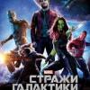 """Фильм """"Стражи Галактики (Guardians of the Galaxy)"""""""
