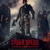 Судья Дредд (Dredd 3D)