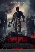 "Фильм ""Судья Дредд (Dredd 3D)"""