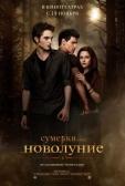 "Фильм ""Сумерки. Сага. Новолуние (The Twilight Saga: New Moon)"""