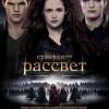 """Фильм """"Сумерки. Сага. Рассвет: Часть 2 (The Twilight Saga: Breaking Dawn - Part 2)"""""""