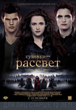 Сумерки. Сага. Рассвет: Часть 2 (The Twilight Saga: Breaking Dawn – Part 2)