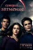 """Фильм """"Сумерки. Сага. Затмение (The Twilight Saga: Eclipse)"""""""