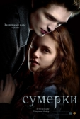 "Фильм ""Сумерки (Twilight)"""