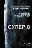 "Фильм ""Супер 8 (Super 8)"""