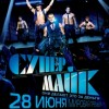 Супер Майк (Magic Mike)
