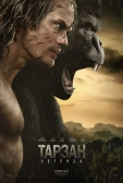 "Фильм ""Тарзан. Легенда (The Legend of Tarzan)"""