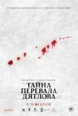 "Фильм ""Тайна перевала Дятлова"""