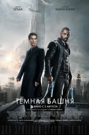 Фильм «Тёмная башня (The Dark Tower)»