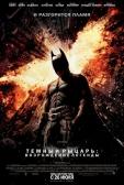"""Фильм """"Темный рыцарь: Возрождение легенды (The Dark Knight Rises)"""""""