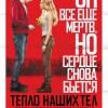 """Фильм """"Тепло наших тел (Warm Bodies)"""""""