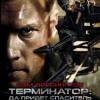 """Фильм """"Терминатор: Да придёт спаситель (Terminator Salvation)"""""""