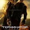 "Фильм ""Терминатор: Генезис (Terminator: Genisys)"""