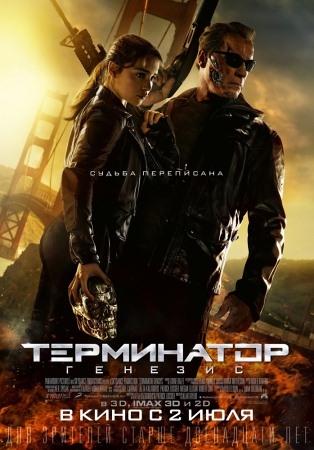 Фильм «Терминатор: Генезис (Terminator: Genisys)»