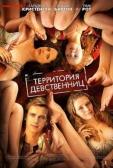"""Фильм """"Территория девственниц (Virgin Territory)"""""""