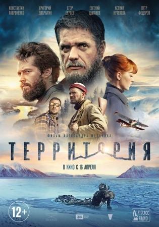 Фильм «Территория»