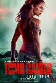 """Фильм """"Tomb Raider: Лара Крофт (Tomb Raider)"""""""