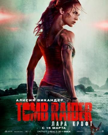 Фильм «Tomb Raider: Лара Крофт (Tomb Raider)»