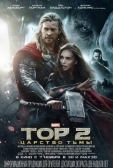 """Фильм """"Тор 2: Царство тьмы (Thor: The Dark World)"""""""