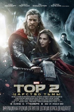 Тор 2: Царство тьмы (Thor: The Dark World)