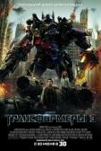 """Фильм """"Трансформеры 3: Тёмная сторона Луны (Transformers: Dark of the Moon)"""""""