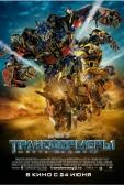 """Фильм """"Трансформеры 2: Месть падших (Transformers: Revenge of the Fallen)"""""""