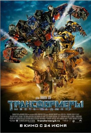 Трансформеры 2: Месть падших (Transformers: Revenge of the Fallen)