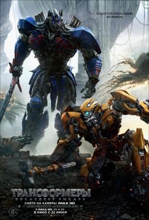 Трансформеры: Последний рыцарь (Transformers: The Last Knight)
