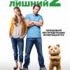 "Фильм ""Третий лишний 2 (Ted 2)"""