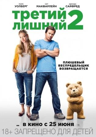 Фильм «Третий лишний 2 (Ted 2)»