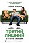 "Фильм ""Третий лишний (Ted)"""