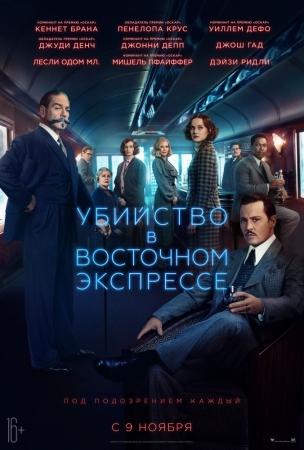 Убийство в Восточном экспрессе (Murder on the Orient Express)