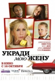 "Фильм ""Укради мою жену (Life of Crime)"""