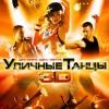 """Фильм """"Уличные танцы 3D (Street Dance 3D)"""""""