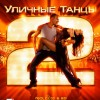"""Фильм """"Уличные танцы 2 (StreetDance 2)"""""""