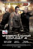 """Фильм """"Универсальный солдат 4 (Universal Soldier: Day of Reckoning)"""""""