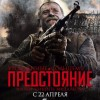 """Фильм """"Утомленные солнцем 2: Предстояние"""""""