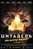 """Фильм """"Утомленные солнцем 2: Цитадель"""""""