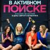 """Фильм """"В активном поиске (How to Be Single)"""""""