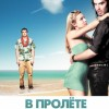 В пролете (Forgetting Sarah Marshall)