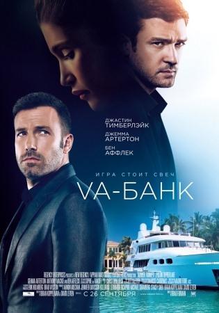 Va-банк (Runner Runner)