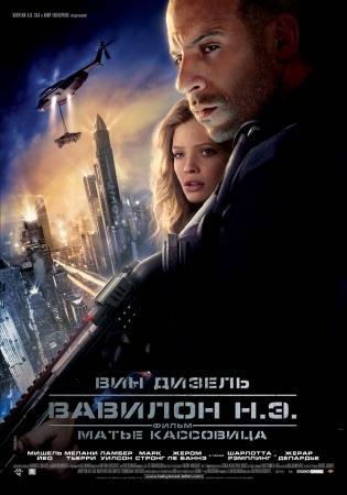 Вавилон Н.Э. (Babylon A.D.)