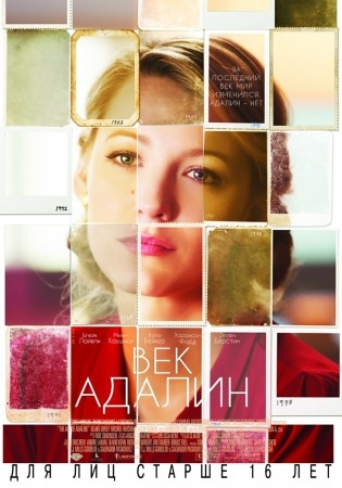 Фильм «Век Адалин (The Age of Adaline)»