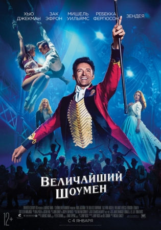 Величайший шоумен (The Greatest Showman)