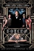 "Фильм ""Великий Гэтсби (The Great Gatsby)"""