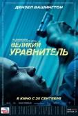 """Фильм """"Великий уравнитель (The Equalizer)"""""""