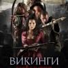 """Фильм """"Викинги (Northmen - A Viking Saga)"""""""