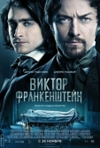 "Фильм ""Виктор Франкенштейн (Victor Frankenstein)"""