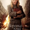 Воровка книг (The Book Thief)