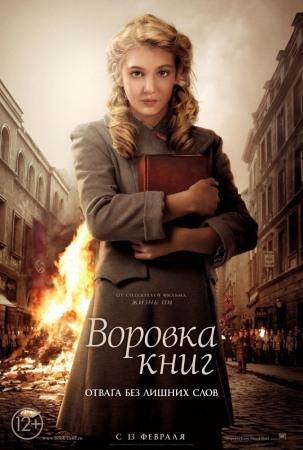 Воровка книг (The Book Thief)
